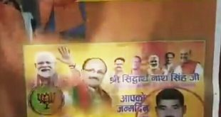Poster against state government in Lucknow on Vvip guest hou